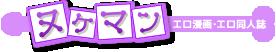 ヌケマン-エロ漫画・エロ同人誌-