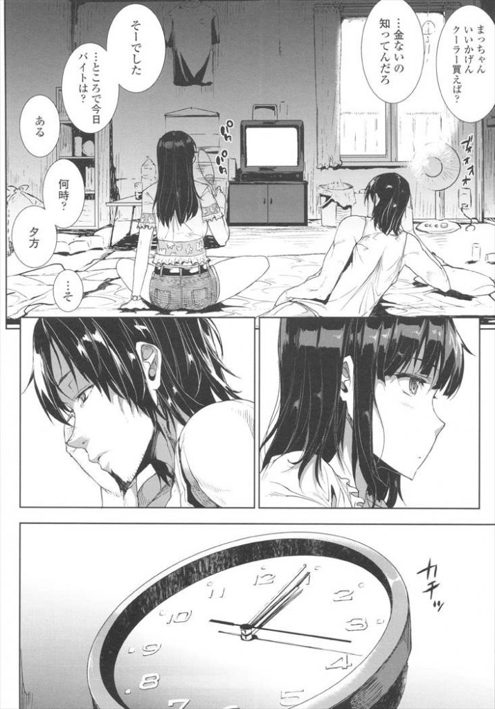 【エロ漫画】職も金もないおっさん!しかし巨乳の彼女持ち!そんな彼女と真夏にクーラーの無い部屋で汗だくSEX!汗だく彼女に妙に興奮し中出し!【エレクトさわる】