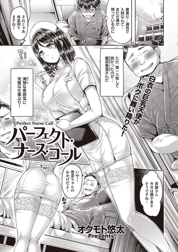 【エロ漫画】入院して良かった事第一位!ここの病院には夜な夜なアソコの検診してくれる淫乱巨乳ナースがいること!【オクモト悠太】
