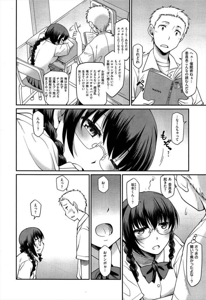 【エロ漫画】学校の委員長に冗談半分でかけた催眠術が効果抜群!いきなりフェ◯チオで抜かれて強制逆孕ませSEX!【久川ちん】