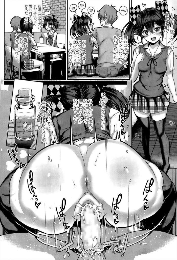 【エロ漫画】今時JKの日記がエロすぎる!SEXの一部始終を書いた日記がコチラ!シコれないページが存在しません!【宮元一佐】
