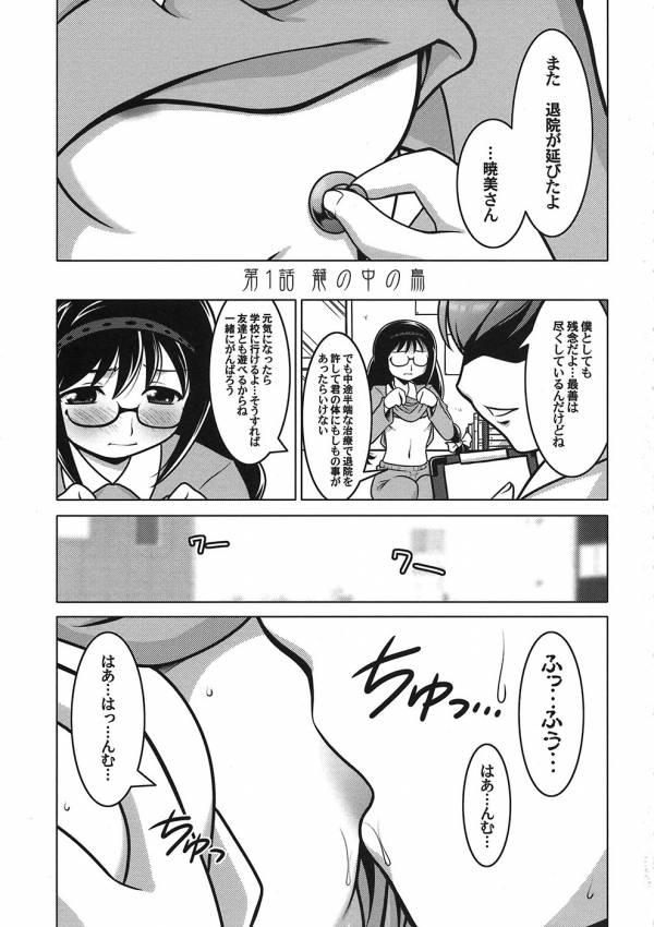 【魔法少女まどか☆マギカ】ほむらちゃんが病院の先生に欺され好き放題にされちゃう!【エロ同人誌】