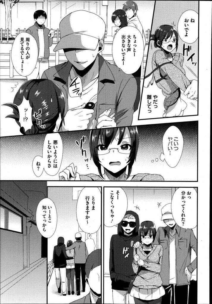 【エロ漫画】あれ?路地裏で中出しレイプされた清楚なJKの様子がおかしいんですけど!【十はやみ】