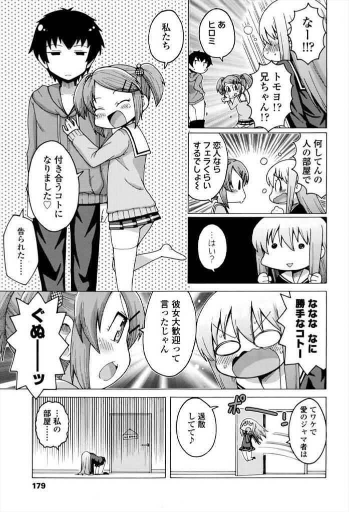 【エロ漫画】妹の友達とSEXしてみた結果!妹がNTR属性だったことが発覚!【とく村長】