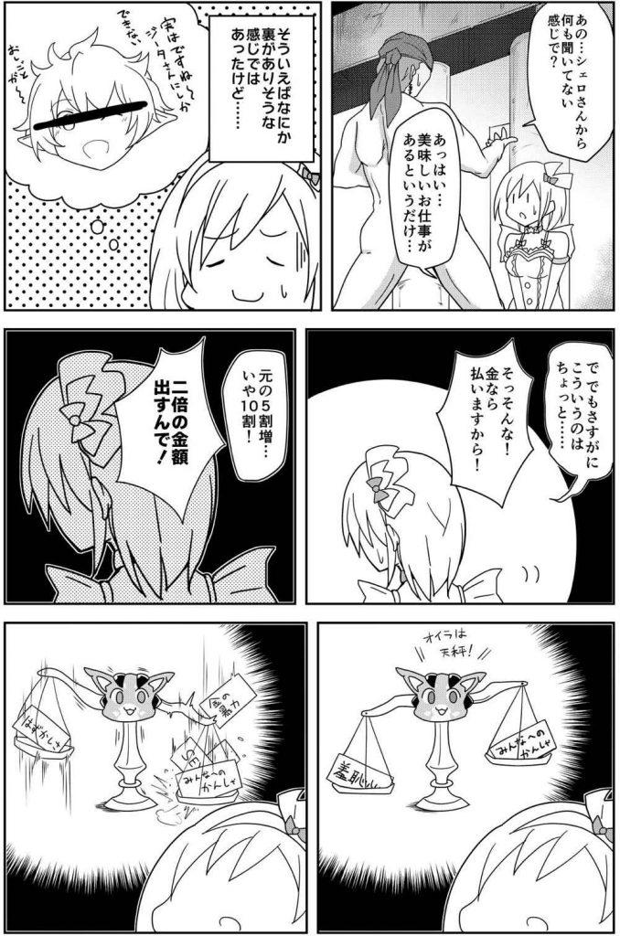 ジータちゃんが10万ルピ欲しさに手コキにごっくんフェラに脇コキ!【グラブル・援交同人誌】
