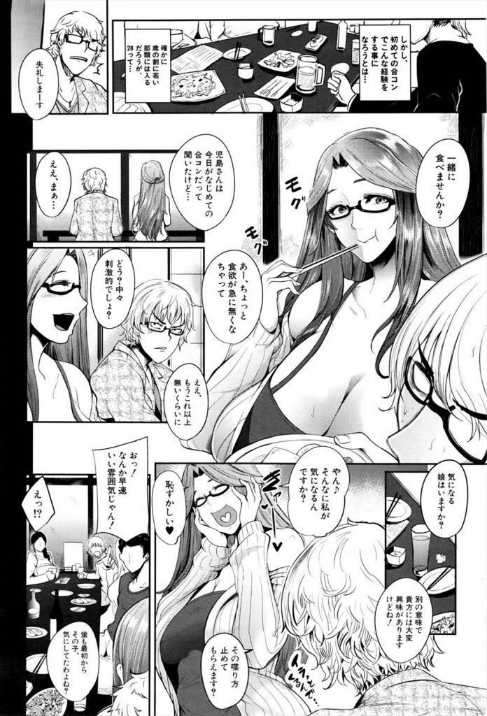 【エロ漫画】童貞捨てる気で参加したコンパに母が参加してた件について!結果→母で童貞捨てることに!【おとちち】