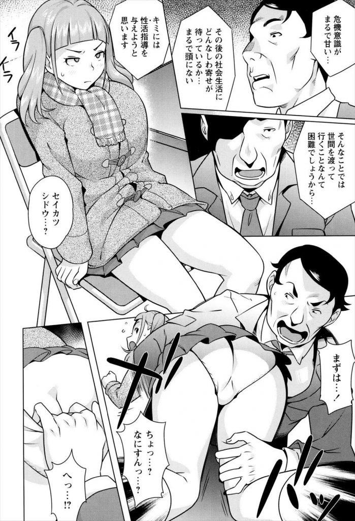 【エロ漫画】万引き娘に脅迫レイプした結果→3日に一度搾り取られる事に!【おじょ】