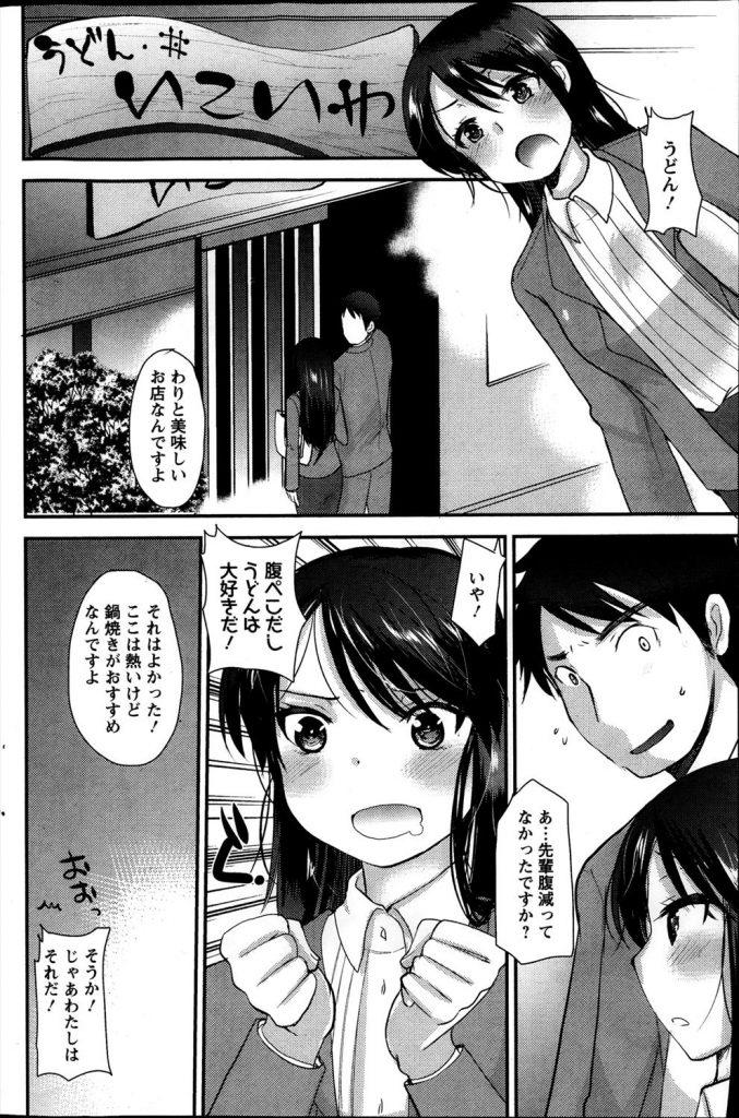 【エロ漫画】スレンダーなOL上司と酔った勢いで路地裏SEX!頼りになる上司の甘えん坊な一面が可愛すぎる!【いちこ】
