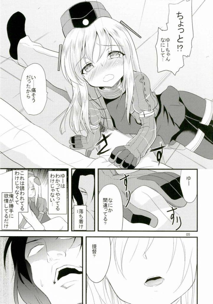 初めてのゆーちゃんは手マンとクンニで逝っちゃいましたとさ。【艦隊コレクション・ちっぱい同人誌】