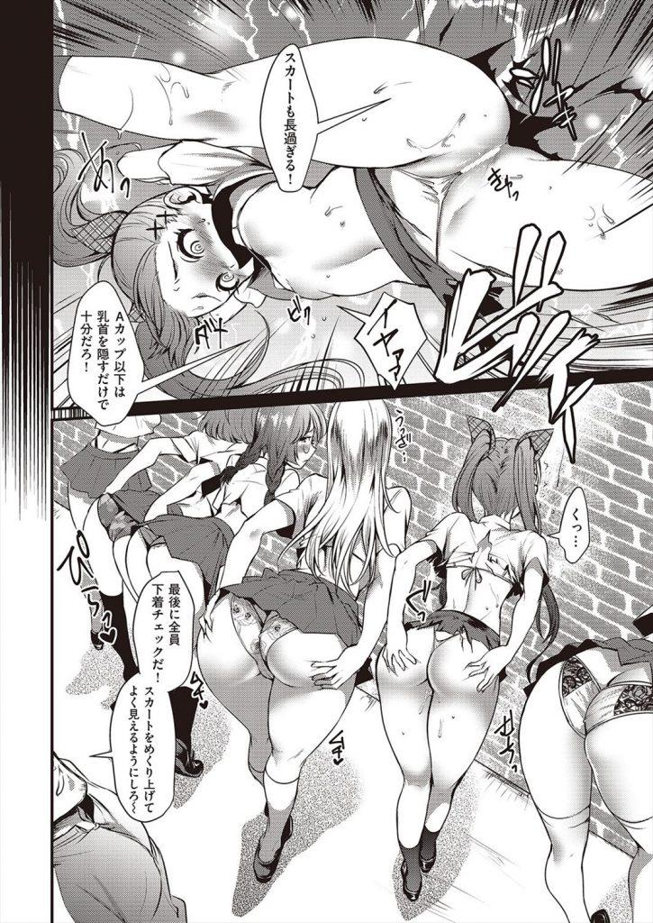 【エロ漫画】Aカップ以下は乳首を隠す程度の布しか使ったらいけない!早く大人になりたいJKはち◯ぽセックスはじめました!【利行】