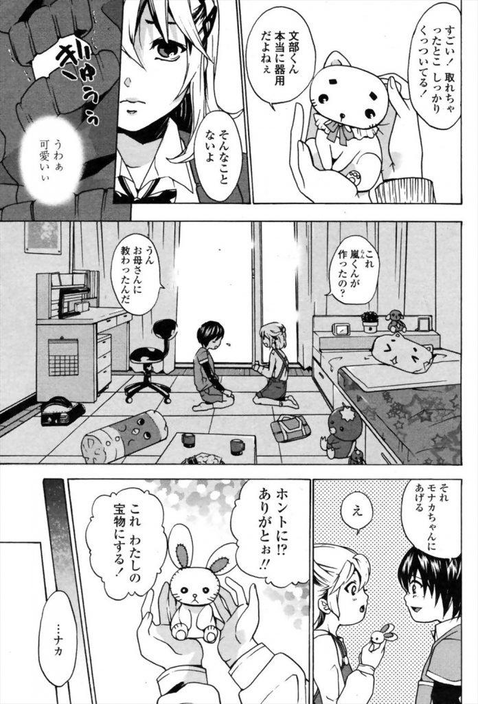 【エロ漫画】学校で人気のある女の子!実はおれに気があるみたい!とりあえず挿入したら処女マンでした!【くま564】