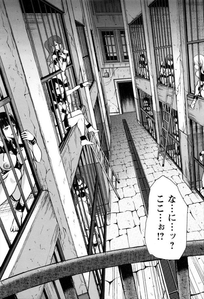 【エロ漫画】美人局やってるカップルに天誅!誘い出した男に拉致され連れてこられた先は奴隷工場とか!ざまぁ!【しょむ】