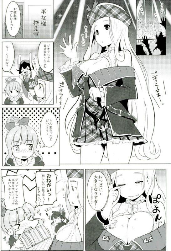 ジオラさんが巨乳になった理由はアナルファック3連発でした!【グラブル・淫乱同人誌】