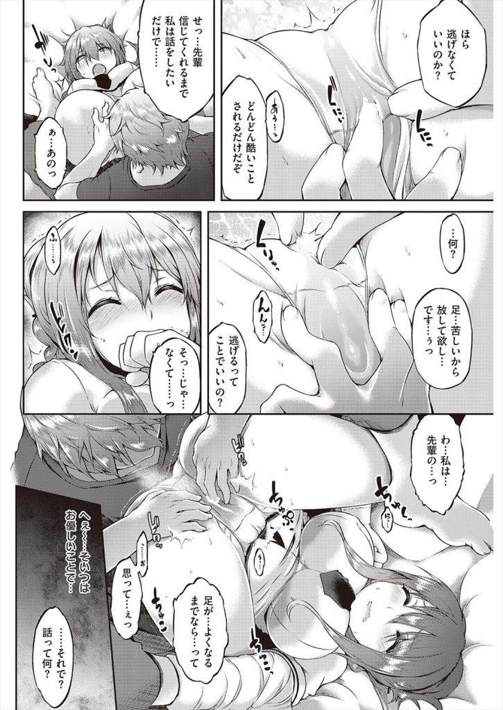 【エロ漫画】怪我の御見舞に女の子が一人で家にやってきた!介護してくれたついでに性的介護してもらいましたとさ!【ユズリハ】
