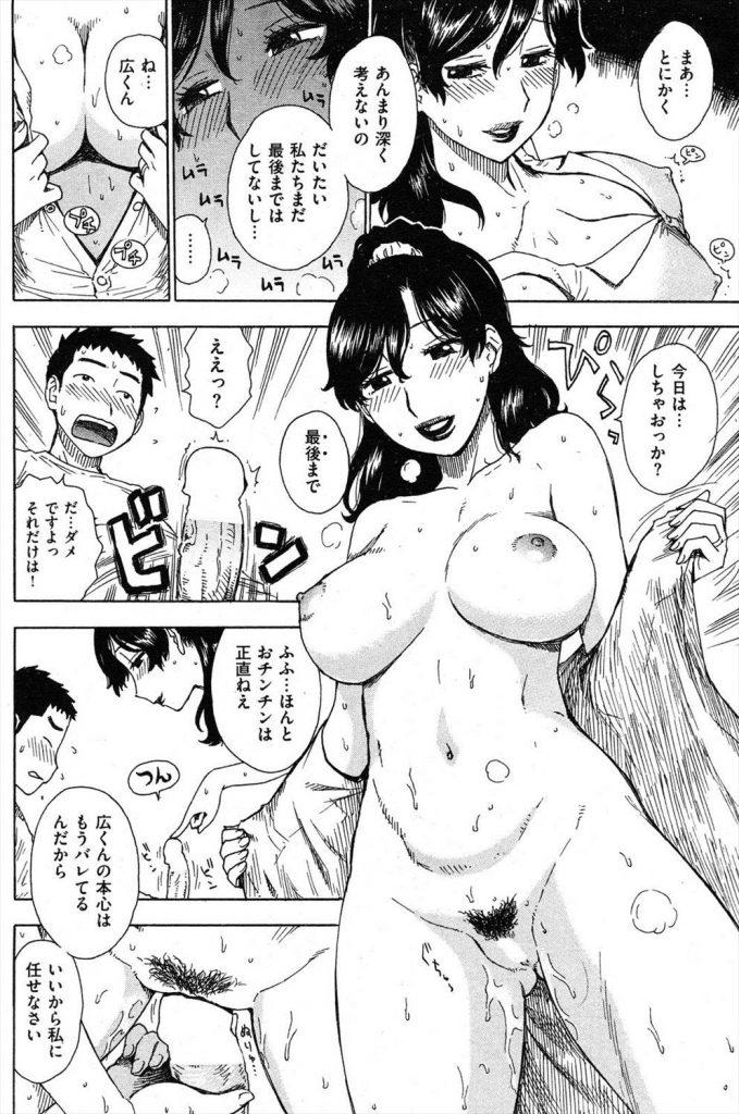 【エロ漫画】きっかけは隣人妻におっぱいさわらせてと言ったこと!大きくなっても犯される事になってしまったショタくん!【かるま龍狼】