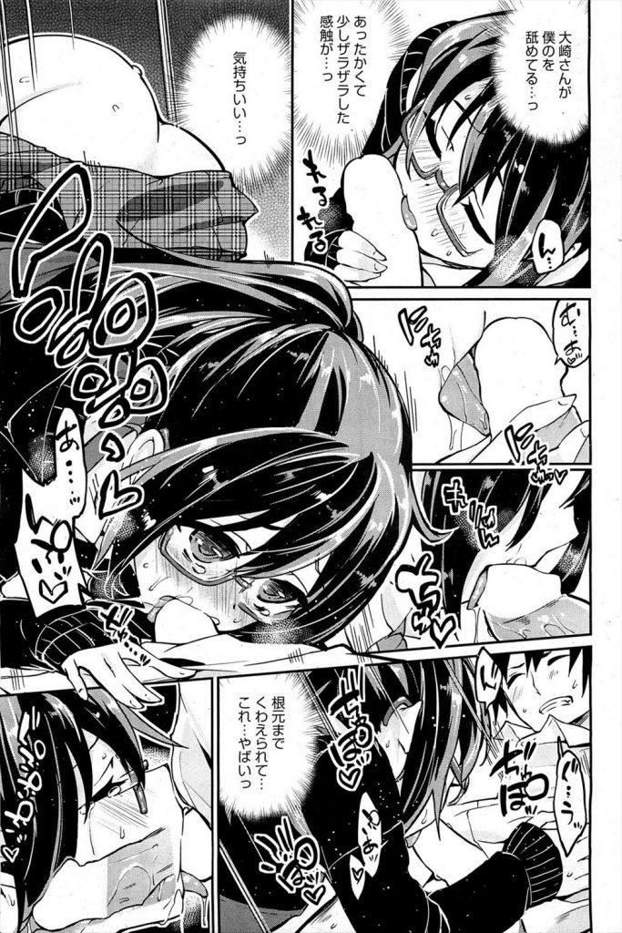 【エロ漫画】清純メガネっとバイト先でいちゃラブSEX!反応がいちいちかわいすぎて勃起不回避!【アズマサワヨシ】