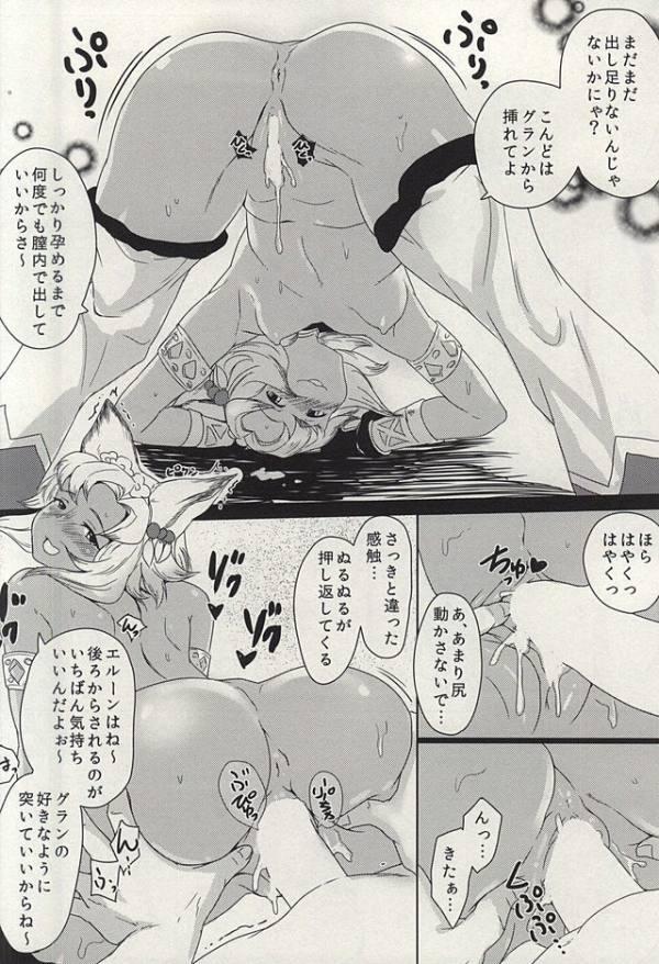 ボクちん娘メルゥちゃんはバックで激しく突かれながら耳を噛まれるのがお好き!【グラブル・僕ちん娘同人誌】