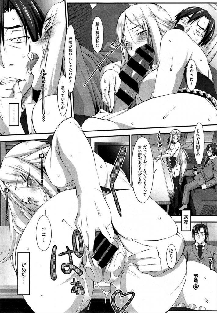 【エロ漫画】ベランダにいた美少女は淫乱ビッチだった!あの手この手で攻めるも淫乱すぎて手におえん!【発狂大往生・淫乱・逆和姦エロ漫画】