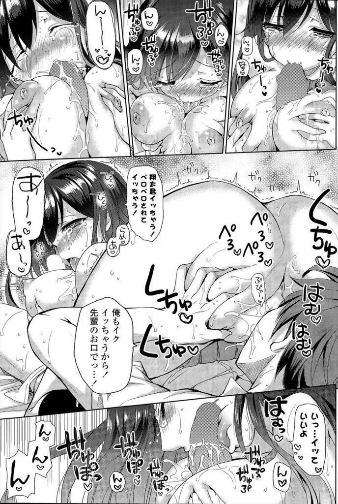 【エロ漫画】おれの彼女は超巨乳!無防備すぎて周りにエロい目で見られてた!家で無茶苦茶揉みしだいてやりました!【姫野こもも】