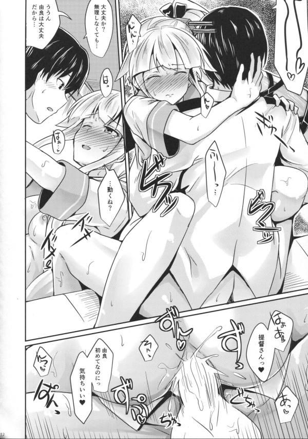 由良ちゃんがフェラしてくれたので逝きそうになったら、射精は膣内でとの事です。【艦隊コレクション・射精は膣内同人誌】