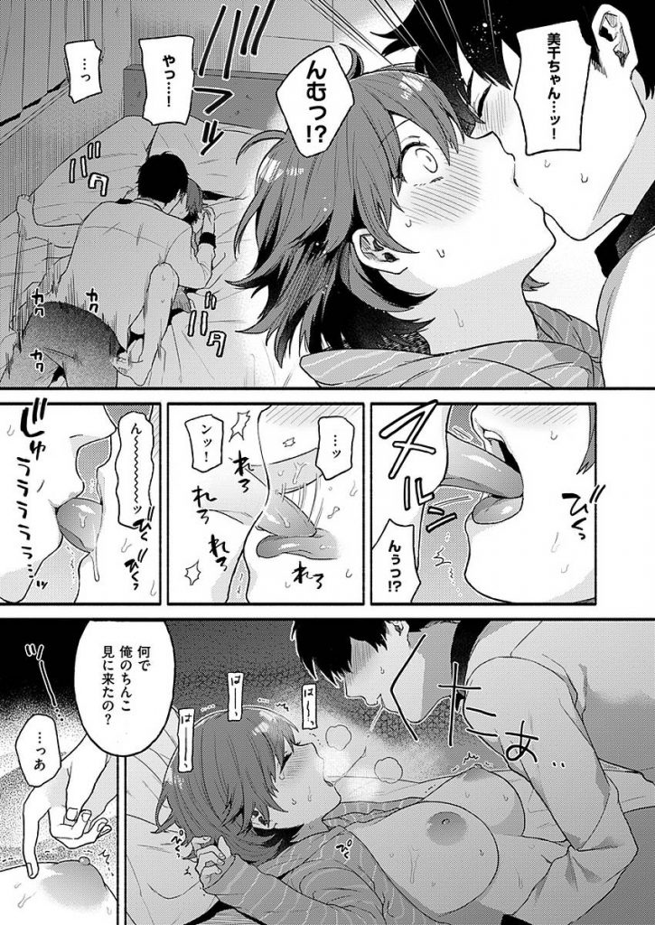 【エロ漫画】巨乳JKの従姉妹が寝てるおれの横でオ◯二ーしてるのハケーン!そのまま即挿入しても怒られなかった件!【咲田咲】