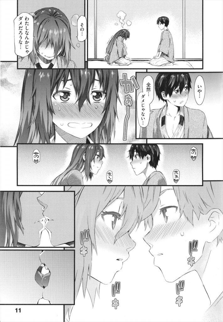 【温泉エロ漫画】高校の友達と男女混合温泉旅行・・数時間前までただの友達だったのに・・・