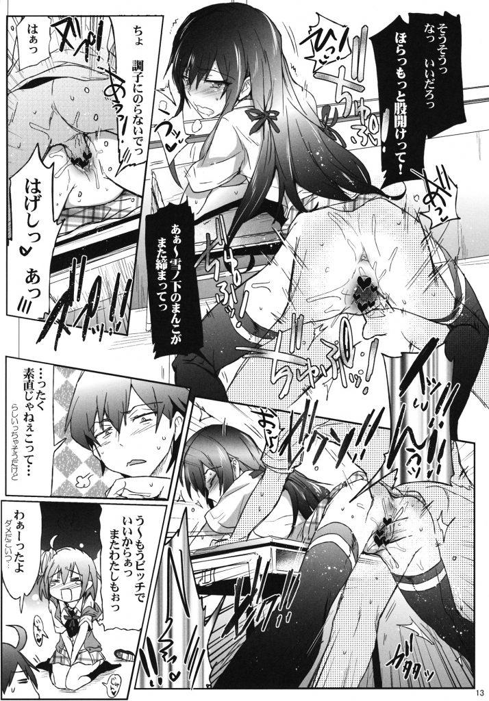 由比ヶ浜&雪ノ下との3Pで始まり、平塚先生と立ちバック!さらに男の娘・戸塚 彩加ともヤっちゃうよ!