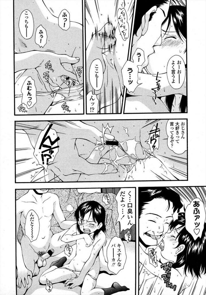 【エロ漫画】孤児院から引き取られた女の子!優しいおじさんの家で生活することになったが!【嶺本八美・JS継娘・拘束奴隷・エロ漫画】