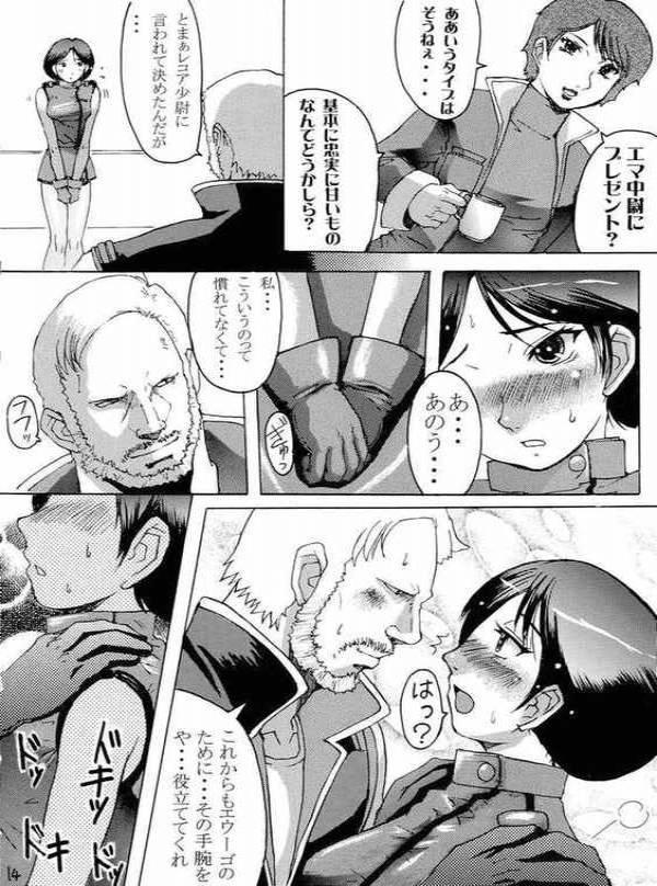 【ガンダム】ヘンケン艦長から媚薬入りケーキもろた!エマさん淫乱性獣になったよー!【エロ媚薬同人誌】