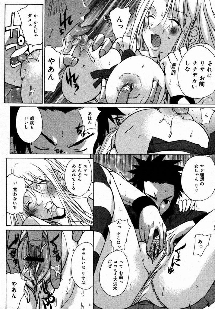 【エロ漫画】ガングロギャルとホテル行ったんだけど!化粧取ったら隠れ純粋系ギャルだった!しかも巨乳とか、射精とまらん!【kika=ざる】