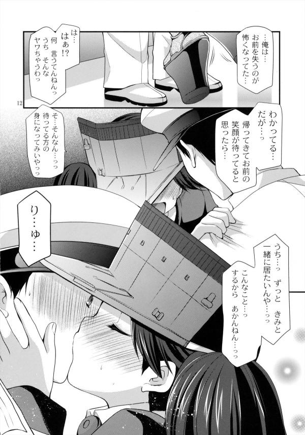 関西弁が可愛い龍驤ちゃん「かまへん・・けど・・うち・っ・おか・し・・っ・あ・・」【艦隊コレクション・関西弁同人誌】