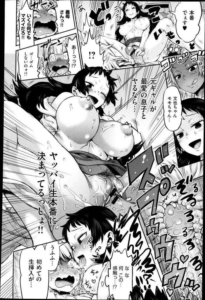 【エロ漫画】義息子の彼女にフェ◯チオを教え込む義母さん!あげくの果てに義息子と彼女と3Pしだした!【和六里ハル】
