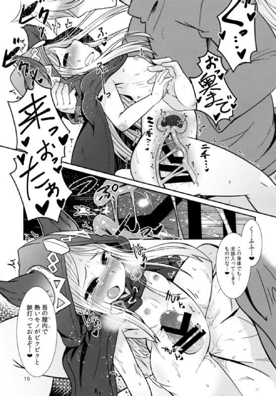 ノイシュにマ○コ洗われ性に目覚めたスカーサハ様。身体中に電気が走るんだって!【グラブル・姫始め同人誌】