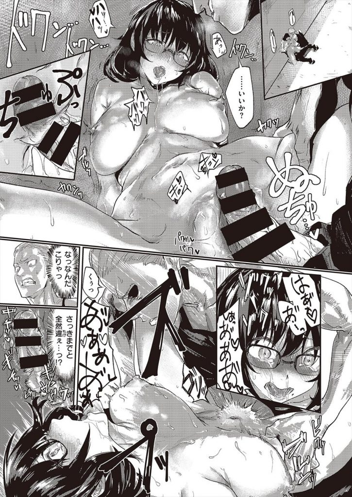 ドMの調教済み変態メガネっ娘JKがキスされて純愛に目覚めた結果wwwww【エロ漫画】