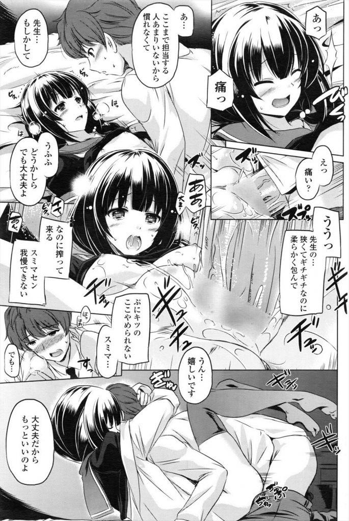 【エロ漫画】ストレスがすごすぎて病院に行った!女医者がSEX治療してくれました!しかもセーラー服まで用意してくれてた!【秦国王安敦】