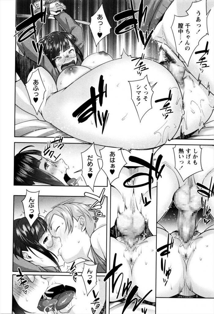 【エロ漫画】クソ真面目な風紀員の巨乳ちゃん!チャラ男の拘束レイプにより完全に快楽堕ち!【おじょ】