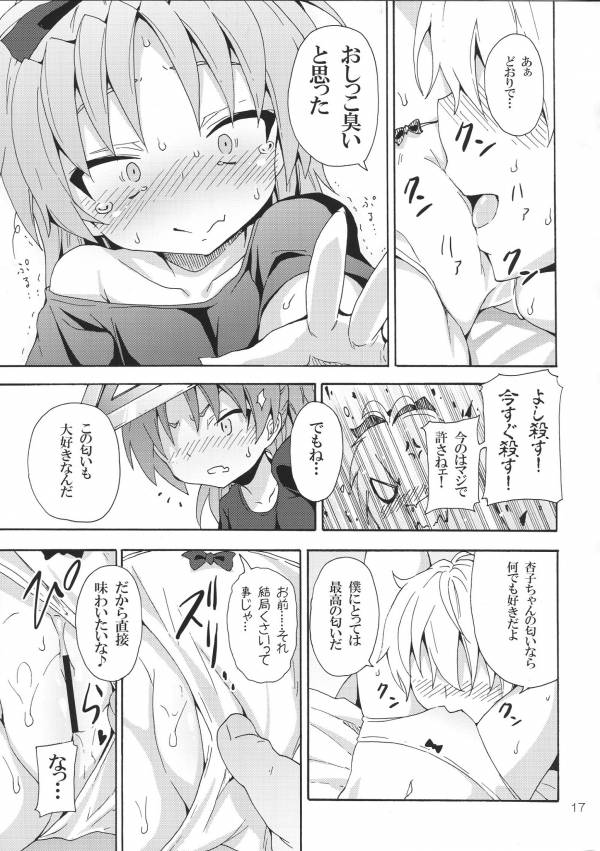 【魔法少女まどか☆マギカ】魔法少女になった時点で女の幸せを捨てた杏子。そんな杏子を好きな男(バカヤロウ)。ツンツンデレデレ!【エロ同人誌】