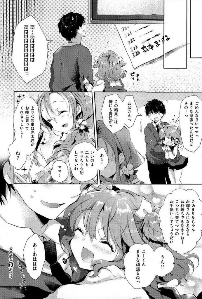 ラブラブカップル禁SEX→3日で限界wwwリア充爆発しろwww【高校生カップルエロ漫画】