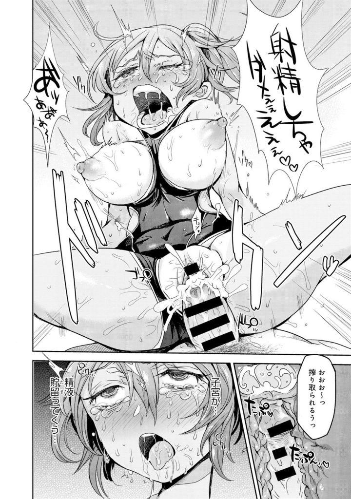 【エロ漫画】水泳部の巨乳ちゃんは顧問の先生にガチレイプされアヘ顔連発で昇天しましたとさ!【三左わさび】