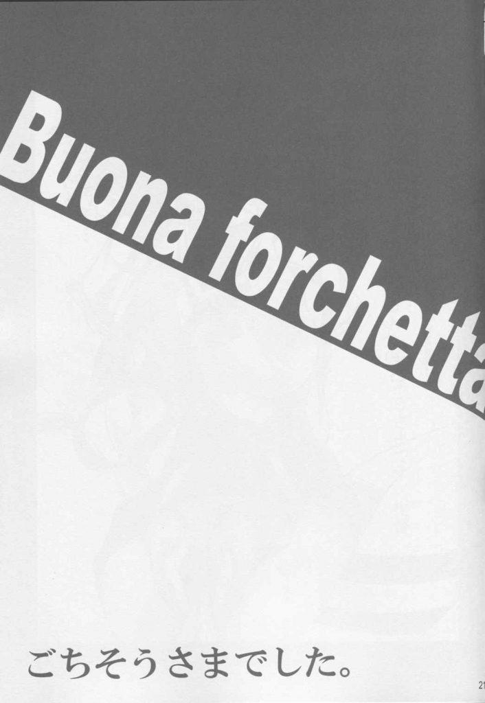 情熱的なイタリア娘・リットリオちゃんに襲われました。僕のち○ぽは美味しいですか?BONO!!【艦隊コレクション・BONO!痴女同人誌】
