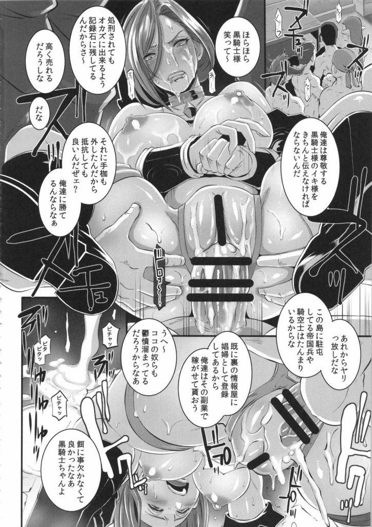 黒騎士が拘束され、媚薬盛られて、中出し孕ませ!【グラブル・拘束孕ませ同人誌】