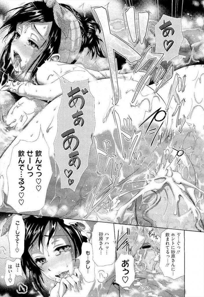 【エロ漫画】温泉でマシュマロおっぱいにパイズリされた!パイ射後、今度は中出しきめこんでカップル成立!【黒越陽】