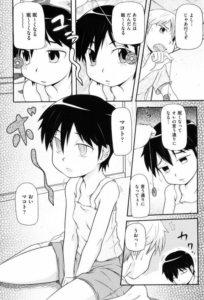 【エロ漫画】小学生兄弟遊び半分で催眠術をした結果!いつも内気な妹がアナルまで挿入を求めてきた!SEXという催眠にハマっちゃった妹ちゃん!【高永浩平】