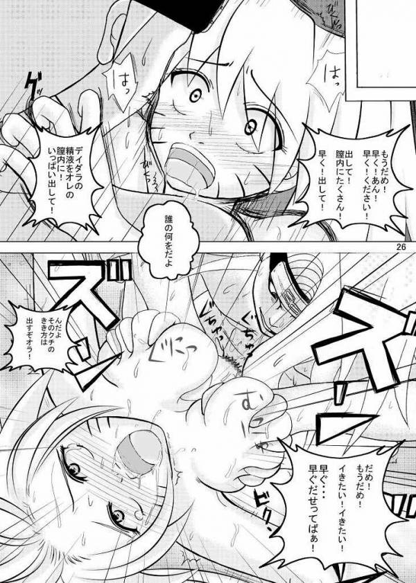 【NARUTO -ナルト-】ナルコに変化中に捕まって、暁に犯されちゃったんだってばよ!!【エロ同人誌】