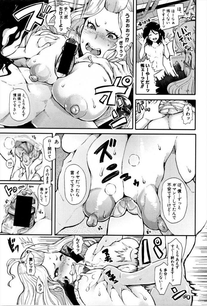 【エロ漫画】男嫌いのヤンキーなJKの先輩!女装して近づいた結果!自らちんぽを欲しがるメスに開発成功したよ!【しょむ】