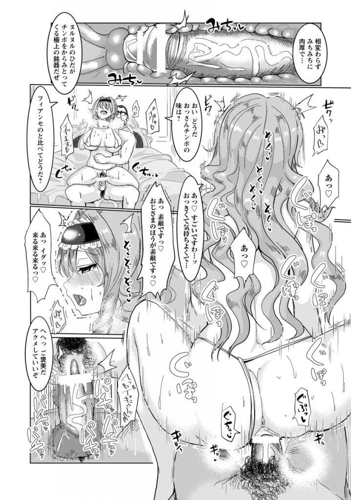 気高いお嬢様が家庭教師のキモ男に催眠術かけられて犯されまくりwww意識がないなかムチムチマ◯コに種付けプレスwww【催眠エロ漫画】