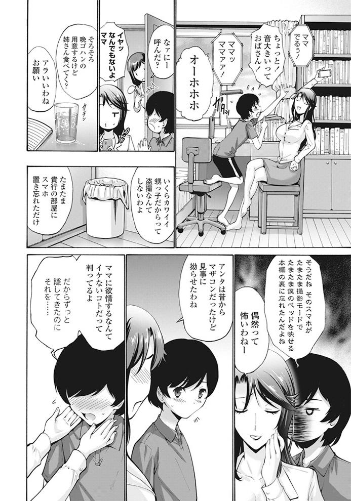 【エロ漫画】叔母が家庭教師をしてくれた!問題に正解するまで射精は禁止なんだって!【西川康】
