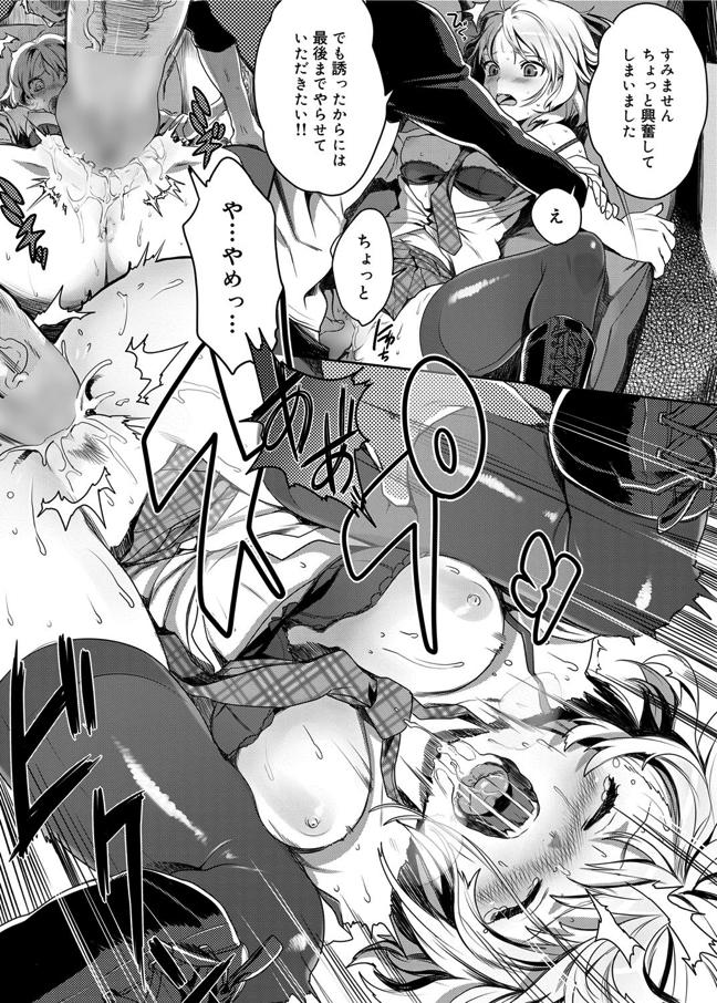 【エロ漫画】バンド仲間の強気な先輩と漫喫ペアシート行った結果!フェラ+素股+中出しと3連続でけた!バンド女子サイコー!【廻田ぼら】