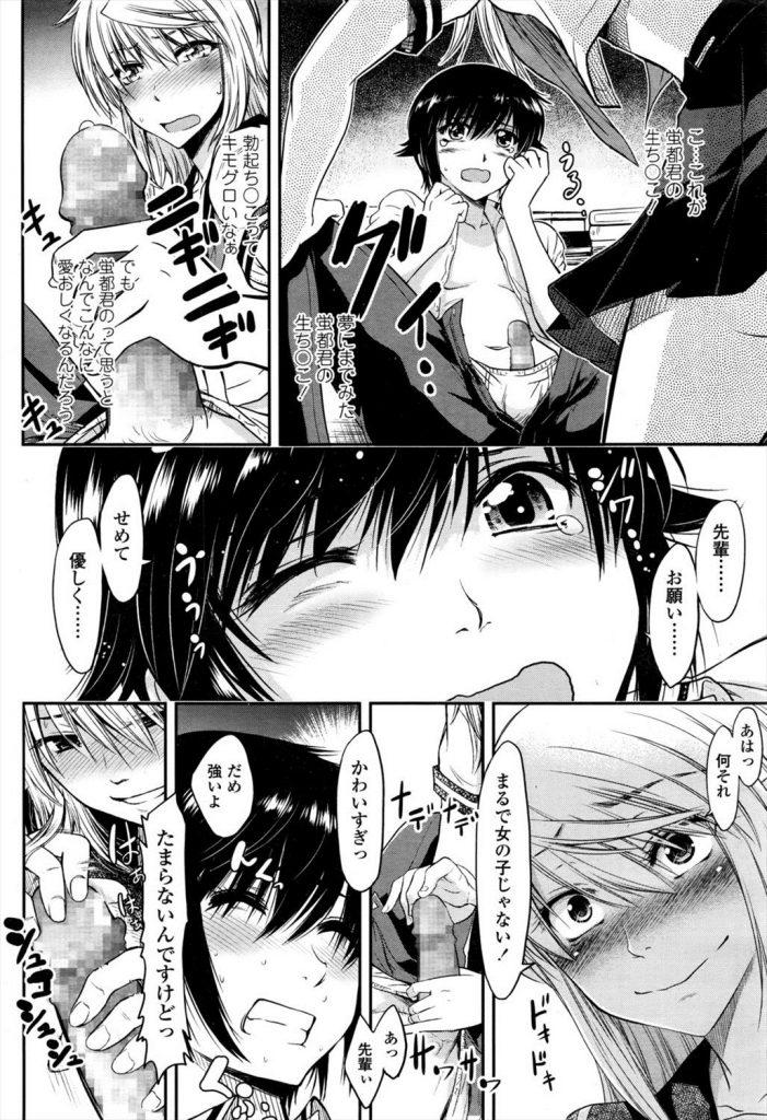 【エロ漫画】先輩JKに逆レイプされた美少年!てか先輩!完全に逝っちゃってますね!処女なのに白目剥きながら腰振ってますね!気持ちいいけど怖いんですってば!【大駒咲】