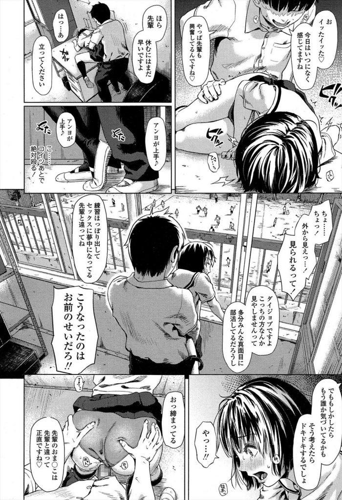 【エロ漫画】吹奏楽部の先輩の練習中に悪戯した結果→ピクピク反応しだした!挿入してやりました!ところがどっこい先輩の腰使いに耐えれませんでした!【makki】